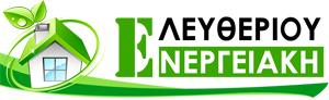 ΕΛΕΥΘΕΡΙΟΥ ΕΝΕΡΓΕΙΑΚΗ Λογότυπο